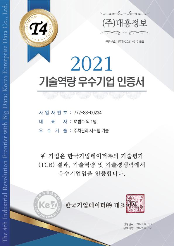 08.18 기술역량 인증서 국문  - (주)대흥정보_1.png