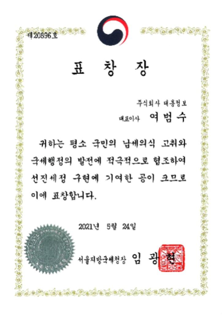 대흥정보_국세청 표창장_20210524.jpg