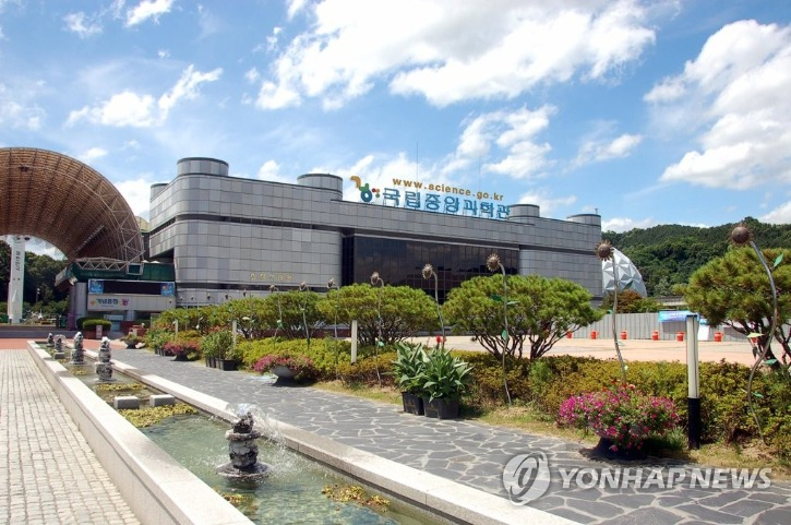 대덕연구개발특구 내 국립중앙과학관.jpg
