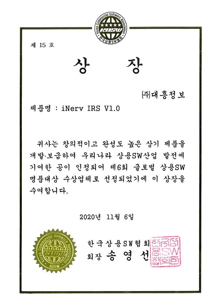 대흥정보_iNerv-IRS-V1_LI.jpg