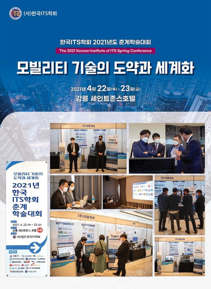 춘계학술대회_2021.04.26.jpg