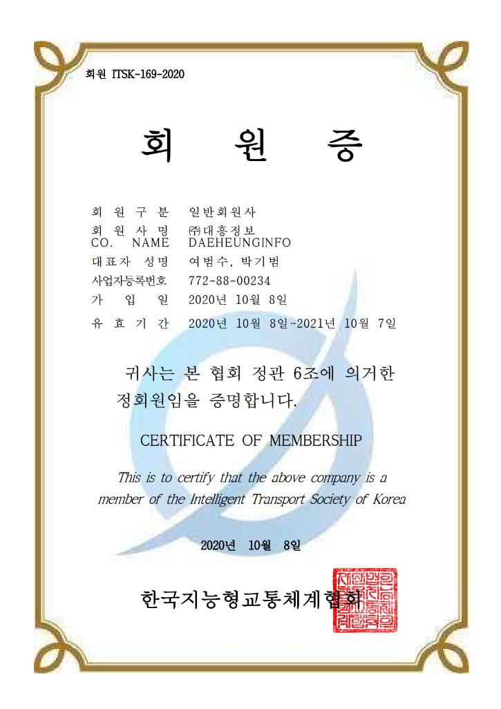 대흥정보-한국지능형교통체계협회.PNG